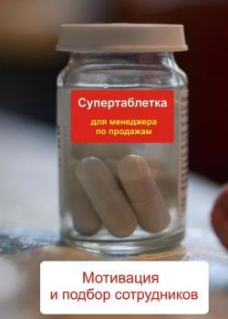 Мотивация и подбор сотрудников (Илья Мельников)