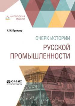 Очерк истории русской промышленности (Иосиф Михайлович Кулишер)