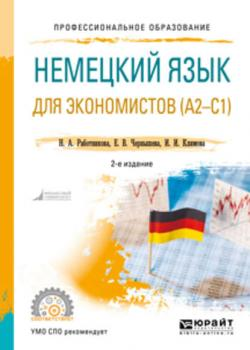 Немецкий язык для экономистов (a2-c1) 2-е изд., пер. и доп. Учебное пособие для СПО - скачать книгу