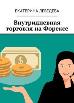 Внутридневная торговля наФорексе - скачать книгу
