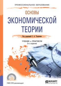 Основы экономической теории 2-е изд., пер. и доп. Учебник и практикум для СПО - скачать книгу