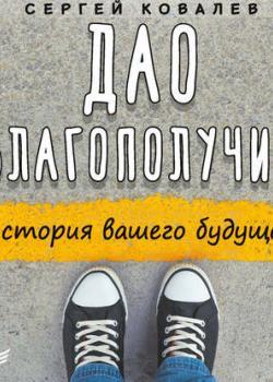 Аудиокнига Дао благополучия. История вашего будущего (Сергей Ковалев)
