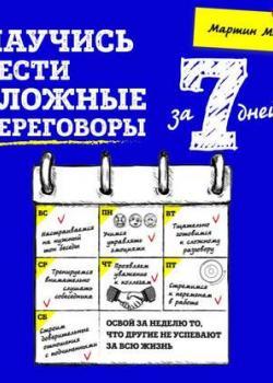 Аудиокнига Научись вести сложные переговоры за 7 дней (Мартин Манзер)