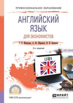 Английский язык для экономистов 2-е изд., пер. и доп. Учебное пособие для СПО - скачать книгу