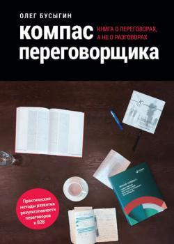 Компас переговорщика. Книга о переговорах, а не о разговорах - скачать книгу