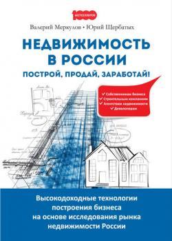 Недвижимость в России: построй, продай, заработай! (Юрий Щербатых)