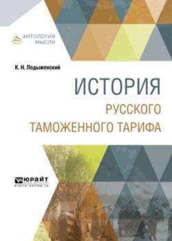 История русского таможенного тарифа - скачать книгу