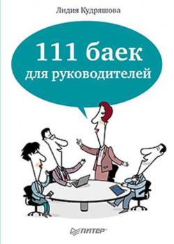 111 баек для руководителей (Лидия Кудряшова)