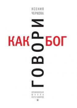 Говори как бог(Ксения Чернова) - скачать книгу