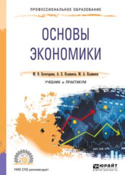 Основы экономики. Учебник и практикум для СПО - скачать книгу