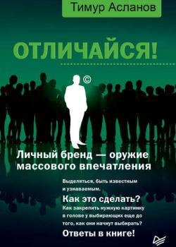 Отличайся! Личный бренд – оружие массового впечатления(Тимур Асланов) - скачать книгу