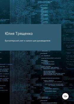 Бухгалтерский учет и налоги для руководителя (Юлия Трященко)