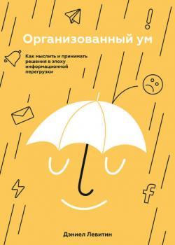 Организованный ум (Дэниел Левитин)