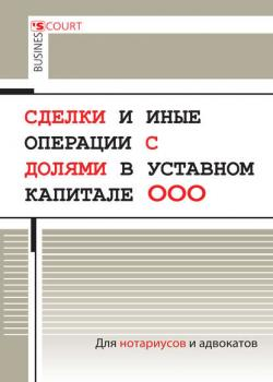 Сделки и иные операции с долями в уставном капитале ООО (А. Н. Борисов)