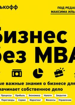 Аудиокнига Бизнес без MBA (Олег Тиньков)
