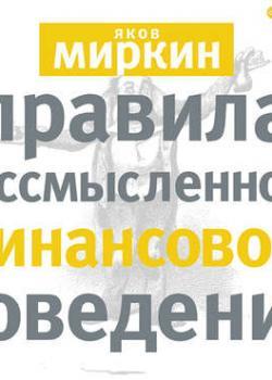 Аудиокнига Правила бессмысленного финансового поведения (Яков Миркин)