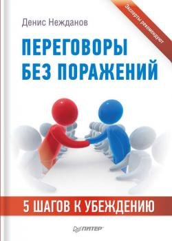 Переговоры без поражений. 5шагов к убеждению (Денис Нежданов)