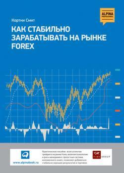Как стабильно зарабатывать на рынке FOREX : скачать книгу