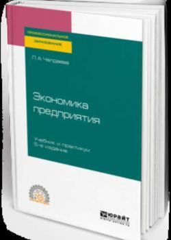 Экономика предприятия 5-е изд., пер. и доп. Учебник и практикум для СПО - скачать книгу