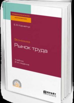 Экономика: рынок труда 2-е изд., испр. и доп. Учебник для СПО - скачать книгу