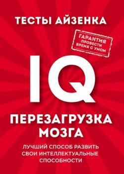 Тесты Айзенка. IQ. Перезагрузка мозга. Лучший способ развить свои интеллектуальные способности - скачать книгу