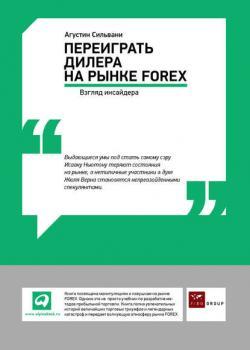Переиграть дилера на рынке FOREX: Взгляд инсайдера : скачать книгу