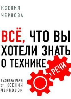 Аудиокнига Все, что вы хотели знать о технике речи (Ксения Чернова)