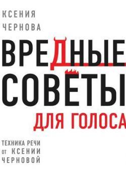 Аудиокнига Вредные советы для голоса (Ксения Чернова)