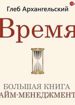 Аудиокнига Время. Большая книга тайм-менеджмента (Глеб Архангельский)