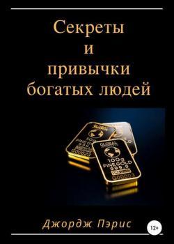 Секреты и привычки богатых людей - скачать книгу