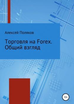 Торговля на Forex. Общий взгляд - скачать книгу