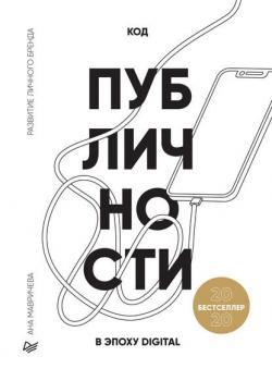 Код публичности 2020. Развитие личного бренда в эпоху Digital (Ана Мавричева)