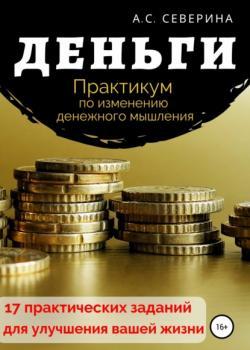 Деньги, или Практикум по изменению денежного мышления (Алена Сергеевна Северина)