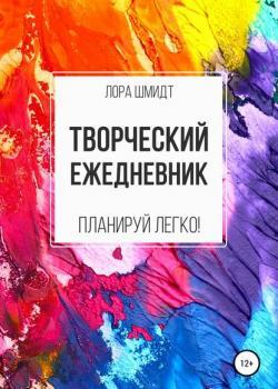 Творческий ежедневник (Лора Шмидт)