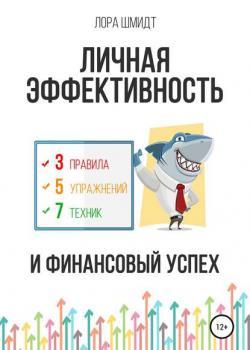 Личная эффективность и финансовый успех (Лора Шмидт) - скачать книгу