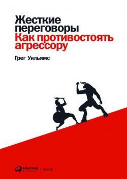Жесткие переговоры (Грег Уильямс) - скачать книгу