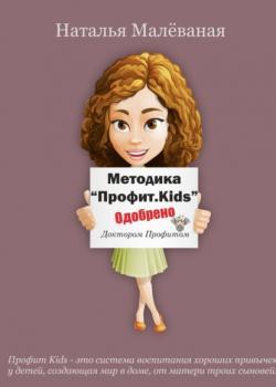 Методика «Профит. Kids» (Наталья Малеваная)