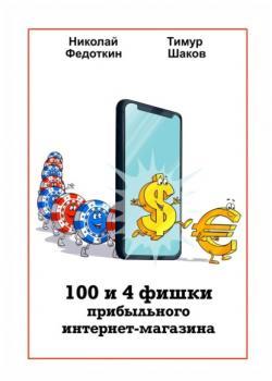 100и4фишки прибыльного интернет-магазина (Николай Федоткин)
