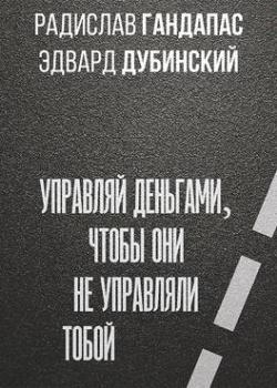 Аудиокнига Достаток: управляй деньгами, чтобы они не управляли тобой (Радислав Гандапас)