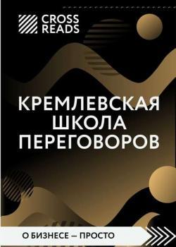 Обзор на книгу Игоря Рызова «Кремлевская школа переговоров» - скачать книгу