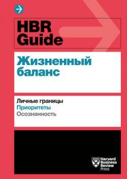HBR Guide. Жизненный баланс (Harvard Business Review Guides)
