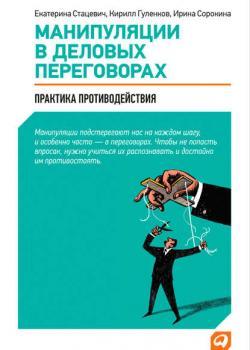 Манипуляции в деловых переговорах. Практика противодействия - скачать книгу