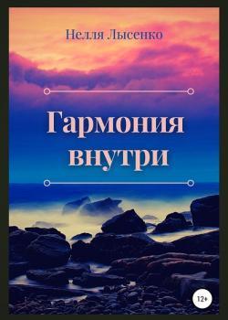 Гармония внутри (Нелля Лысенко)