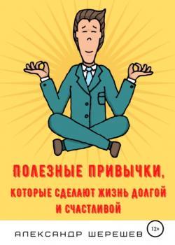 Полезные привычки, которые сделают жизнь долгой и счастливой - скачать книгу
