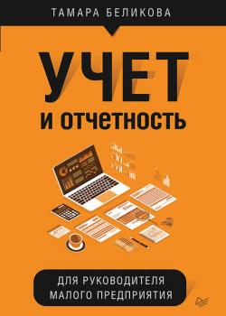 Учет и отчетность для руководителя малого предприятия (Тамара Беликова)
