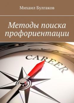 Методы поиска профориентации (Михаил Булгаков)