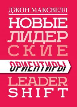 Новые лидерские ориентиры (Джон Максвелл) - скачать книгу