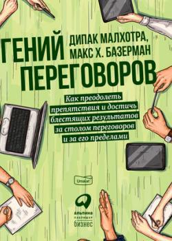 Аудиокнига Гений переговоров (Макс Базерман)
