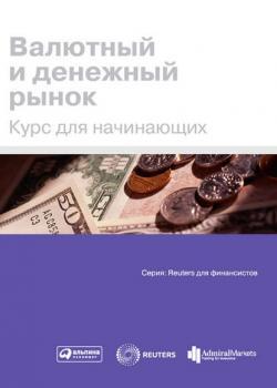 Валютный и денежный рынок. Курс для начинающих - скачать книгу
