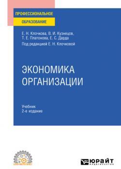Экономика организации 2-е изд., пер. и доп. Учебник для СПО - скачать книгу